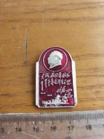 毛主席像章徽章林副主席题词纪念像章