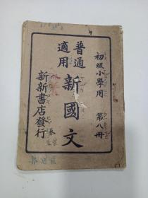 《新国文》第八册