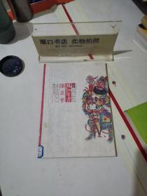 凤翔年画 邰立平