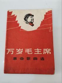 万岁毛主席革命歌曲选