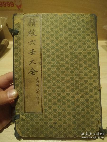 民国十年春《精校六壬大全》全函六本,是关于中国古代最高层次的术数之一——六壬术的一本集成之作,内容广博,提纲挈领,对六壬术进行了系统的总结和整理,堪称内容最全面、最具研究价值的六壬典籍。《四库全书》于六壬著作中只取《六壬大全》一书收录其中,足见该书的地位。尺寸20.5/13.5厘米!缺第一册存五册。
