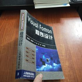 Visual Fortran程序设计