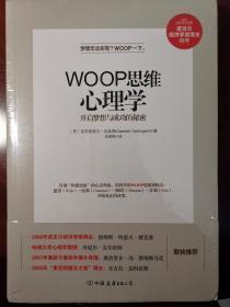 woop思维心理学:开启梦想与成功的秘密【全新塑封】