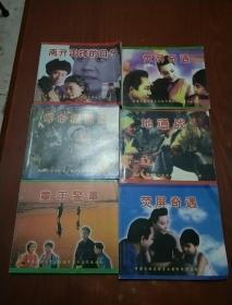 中国百部爱国主义电影连环画丛书 6本全