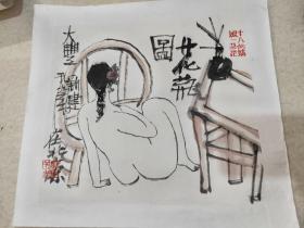 著名画家朱新建作品(32✘29)1
