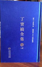 丁宝桢全集4.上册