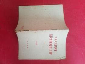 中国人民解放军连队管理教育工作