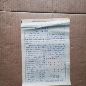 象棋资料手写本: 第三讲中局原理 (看图)