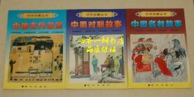 幼学启蒙丛书:中国对联故事、中国古代名医、中国名相故事(16开彩色连环画//三本合售)