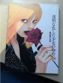 日文原版 藤原熏 画集 透明な色した少女のために