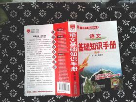 语文基础知识手册(高中):高中语文 第二十一次修订-/**/*/