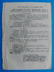 中共北京市委关于平反问题的决定