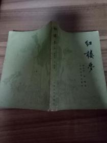 红楼梦人民文学出版社