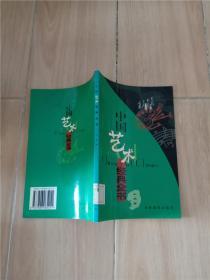 中国艺术经典全书 山水画【馆藏】