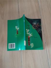 中国艺术经典全书 篆书【馆藏.】