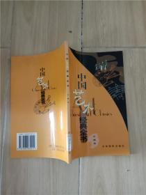 中国艺术经典全书 小提琴【馆藏】