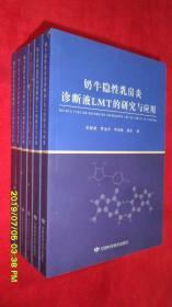 奶牛隐形乳房炎诊断液LMT的研究与应用