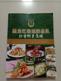 黑龙江省边防总队(北方特色食谱)