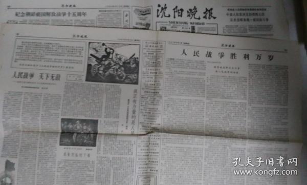 沈阳晚报 1965 1966 等(34张合售)