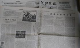 沈陽晚報 1965 1966 等(34張合售)