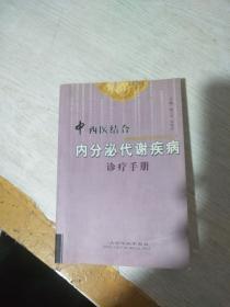 中西医结合内分泌代谢疾病诊手册