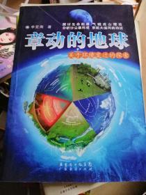 章动的地球:关于环境变迁的探索
