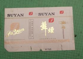 老烟标/苏烟/江苏省烟草公司/16 × 10 cm