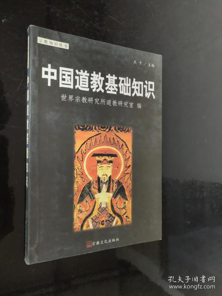 中国道教基础知识