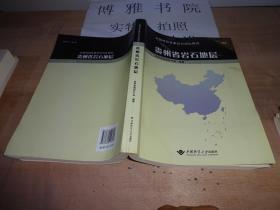 贵州省岩石地层    货号2-5