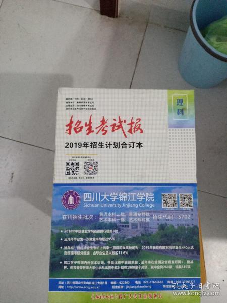2019年招生考试报