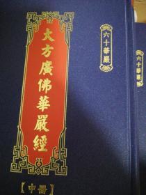 大方广佛华严经(六十华严经)(上中下三册)