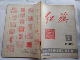 红旗(1983年第2、3、5-15、17、18、19、22、23、24期)19本.半月刊.16开