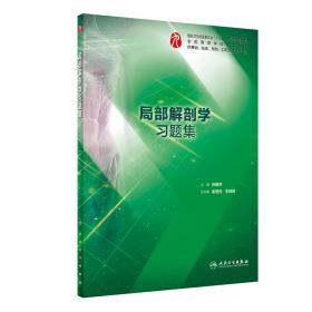 局部解剖学习题集(本科临床配套)