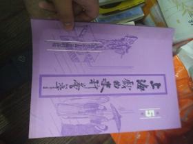 上海戏曲史料荟萃第5集