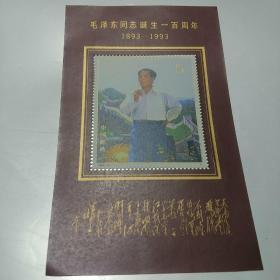 邮票  毛泽东同志诞生100周年。