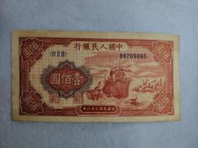 第一套人民币 壹佰元纸币 编号86209065