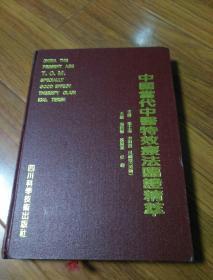 中国当代中医特效疗法临证精萃