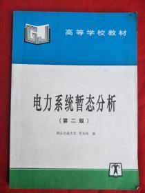 电力系统暂态分析(第二版)