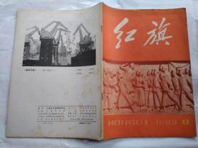 红旗(1983年第8、11、12、14、18、20、23、24期)半月刊.16开