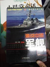 世界兵器大观海战中坚 军舰