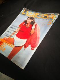 买满就送 编物杂志 1985.5