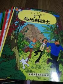丁丁历险记1-22【少第8册和第10册】