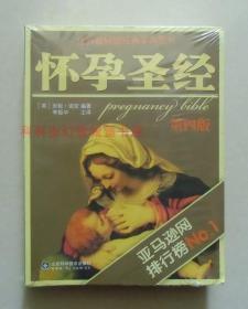 正版现货 怀孕圣经第四版 安妮迪安2012年山东科学技术出版社