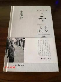 【中国好诗(第二季)签名系列】著名诗人 商震 亲笔签名(上款)诗集:《半张脸》 精装本