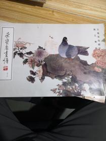 荣宝斋画谱陈之佛工笔花鸟部分四十五