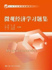 经济学经典教材辅导书:微观经济学习题集