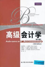 工商管理经典译丛·会计与财务系列:高级会计学(第10版)