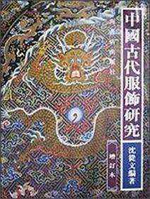 中国古代服饰研究(增订本)