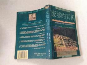 世界伟大考古纪实报告之七:《废墟的真相》——(寻找失落的城邦:考古的黄金时代)