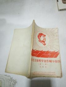 学习毛主席哲学著作辅导报告(第一辑)